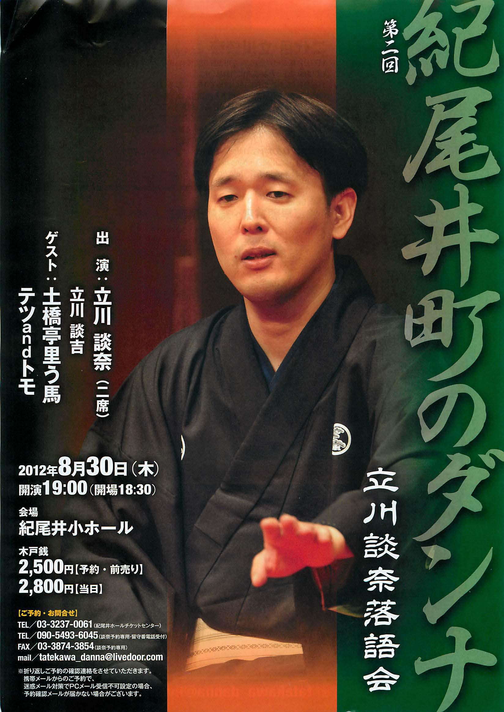 8月   2012   談吉の道