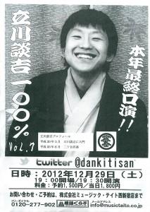 20121229