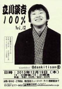 20131219